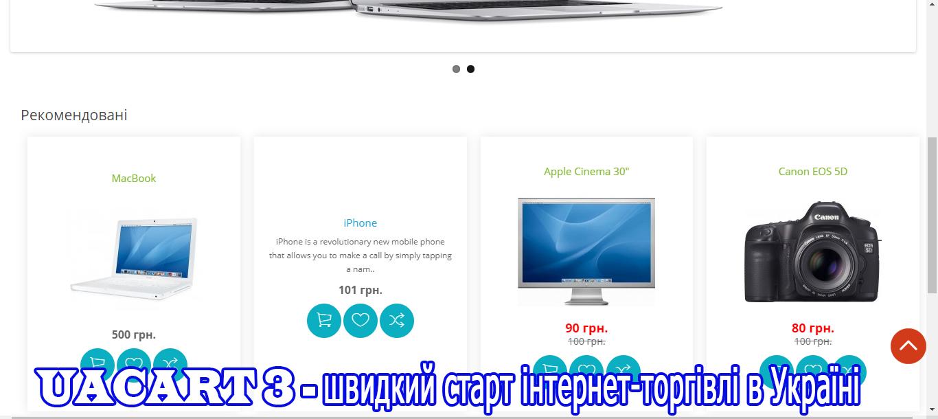 Інтернет-магазин українською мовою - uacart3