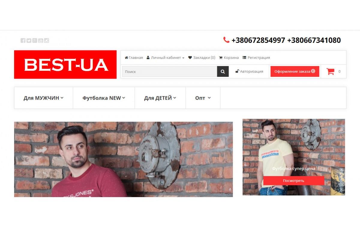 Інтернет-магазин BEST-UA