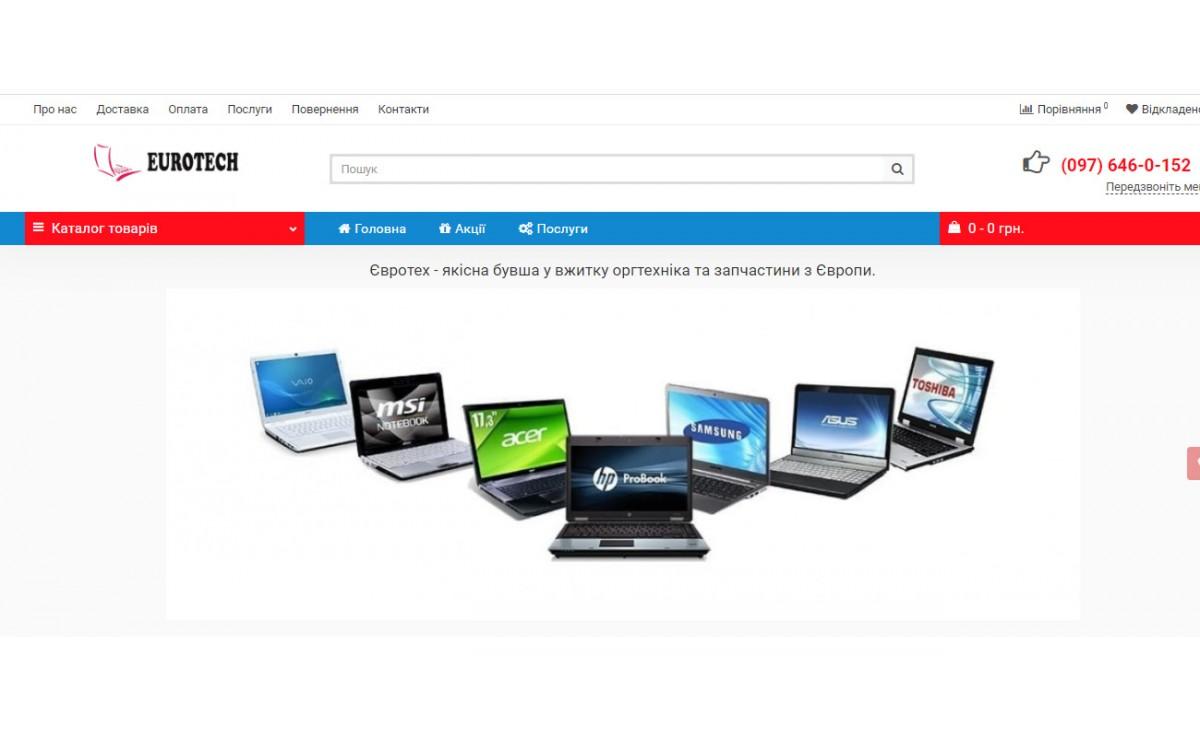 Інтернет-магазин Eurotech