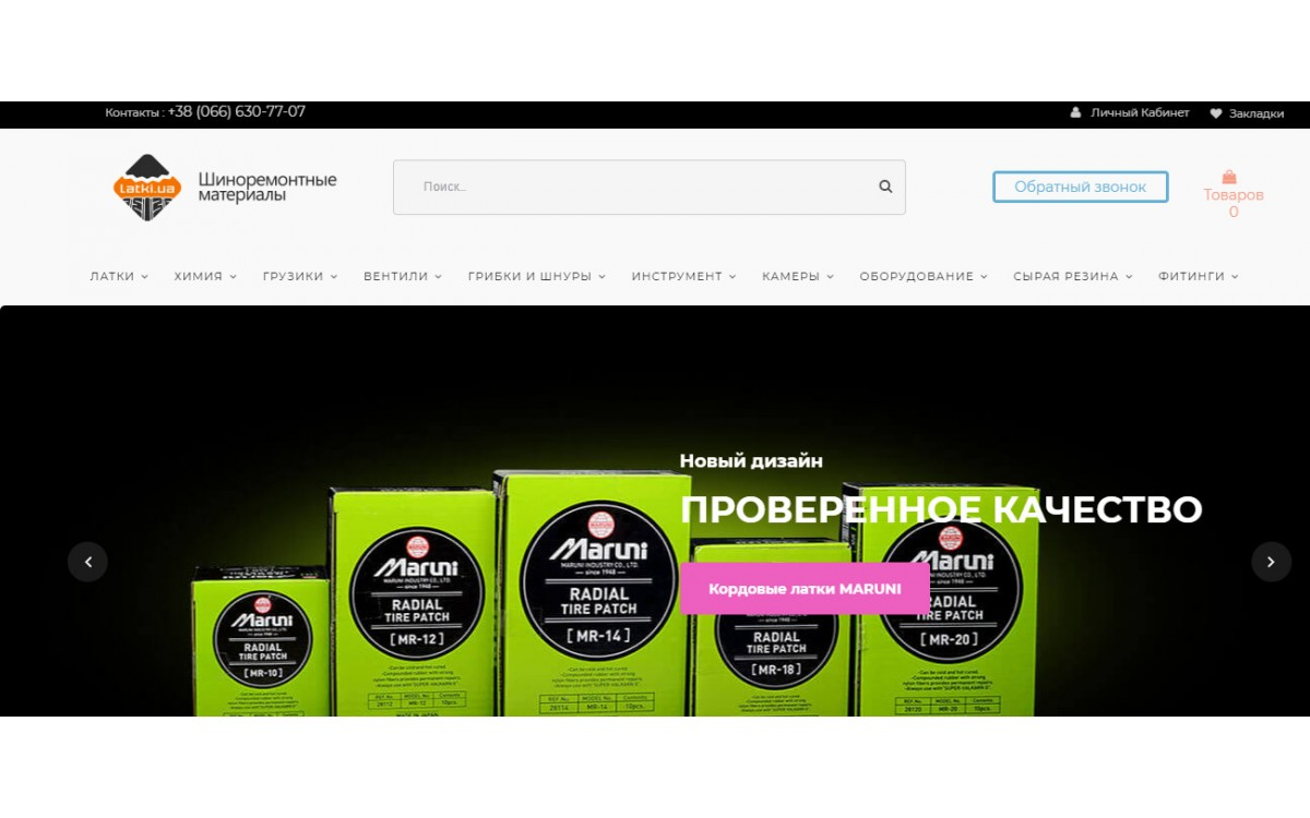 Інтернет-магазин Латки