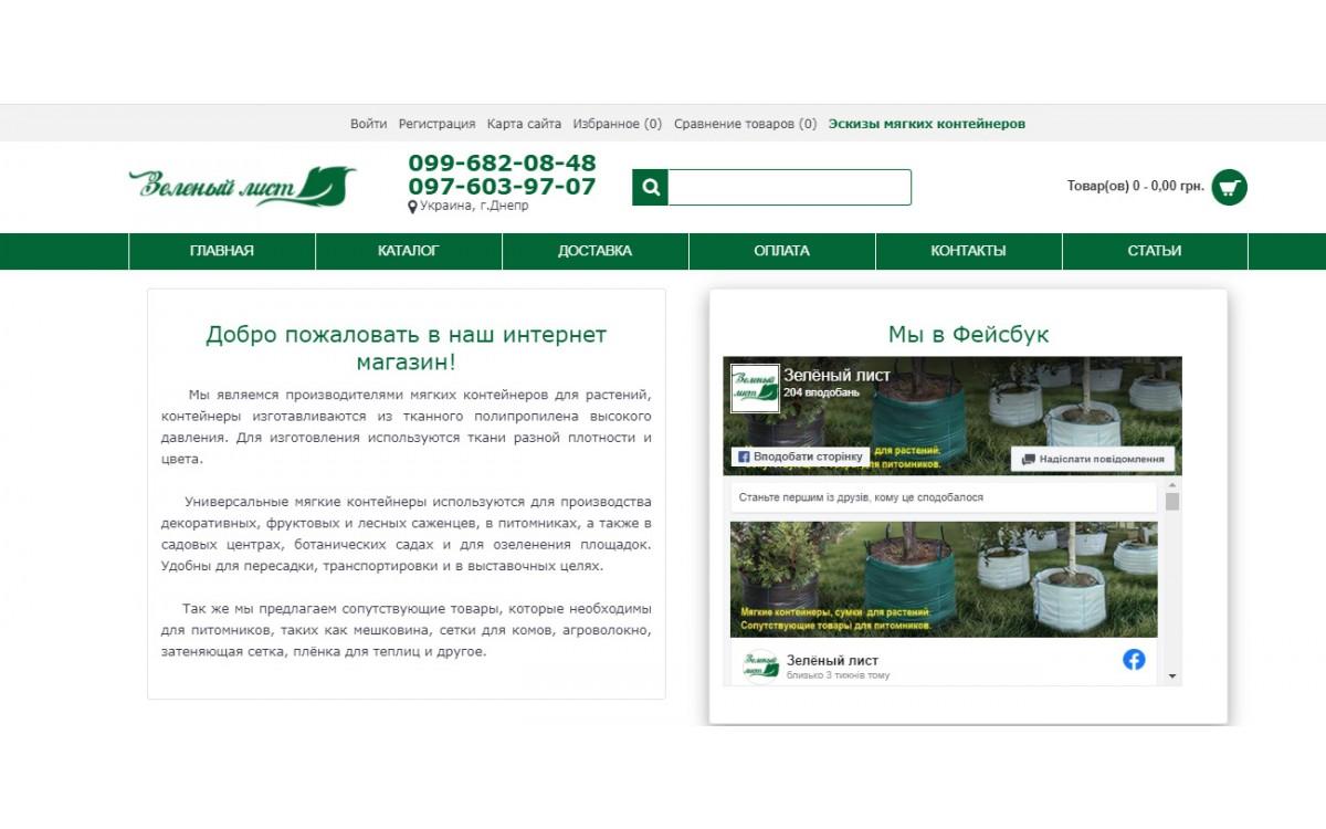 Інтернет-магазин Зелений лист