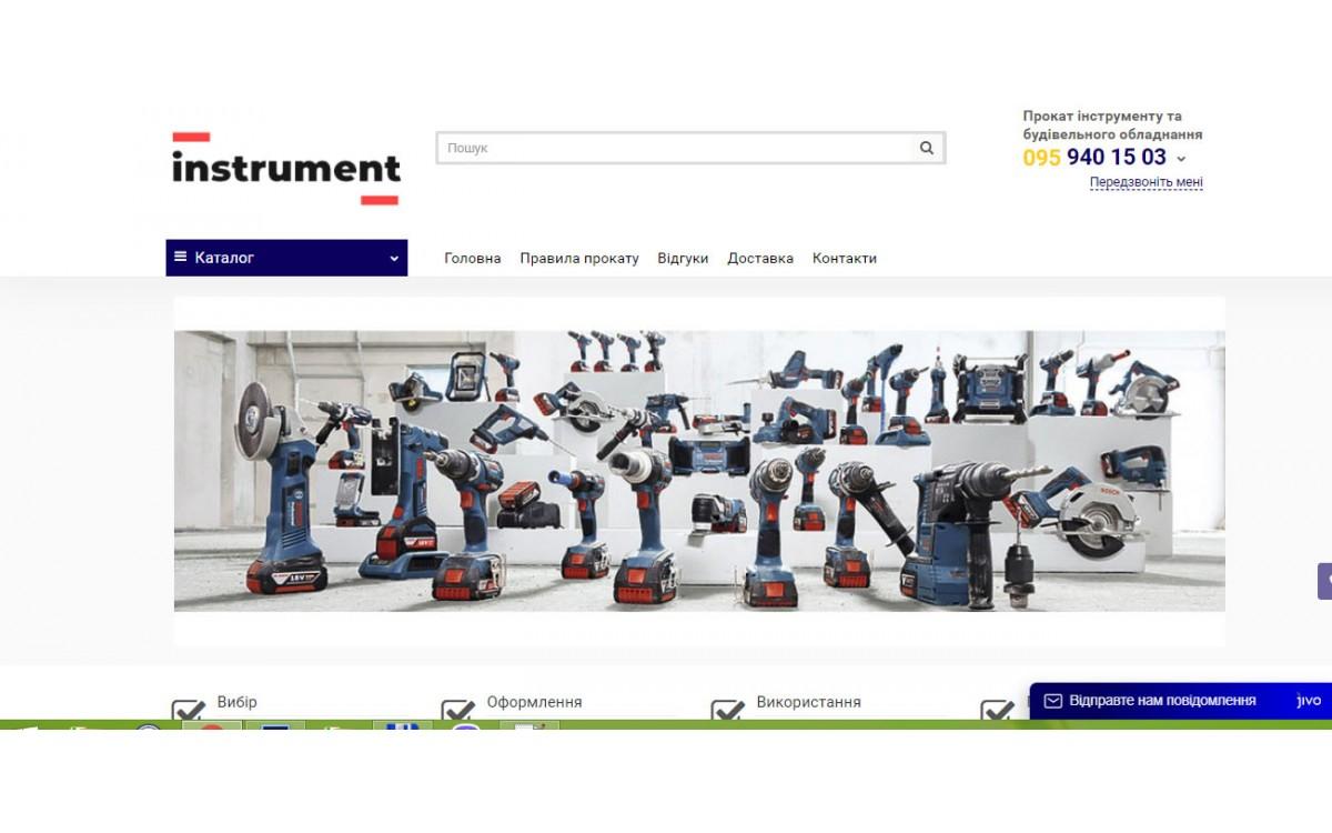 Сайт прокату інструменту