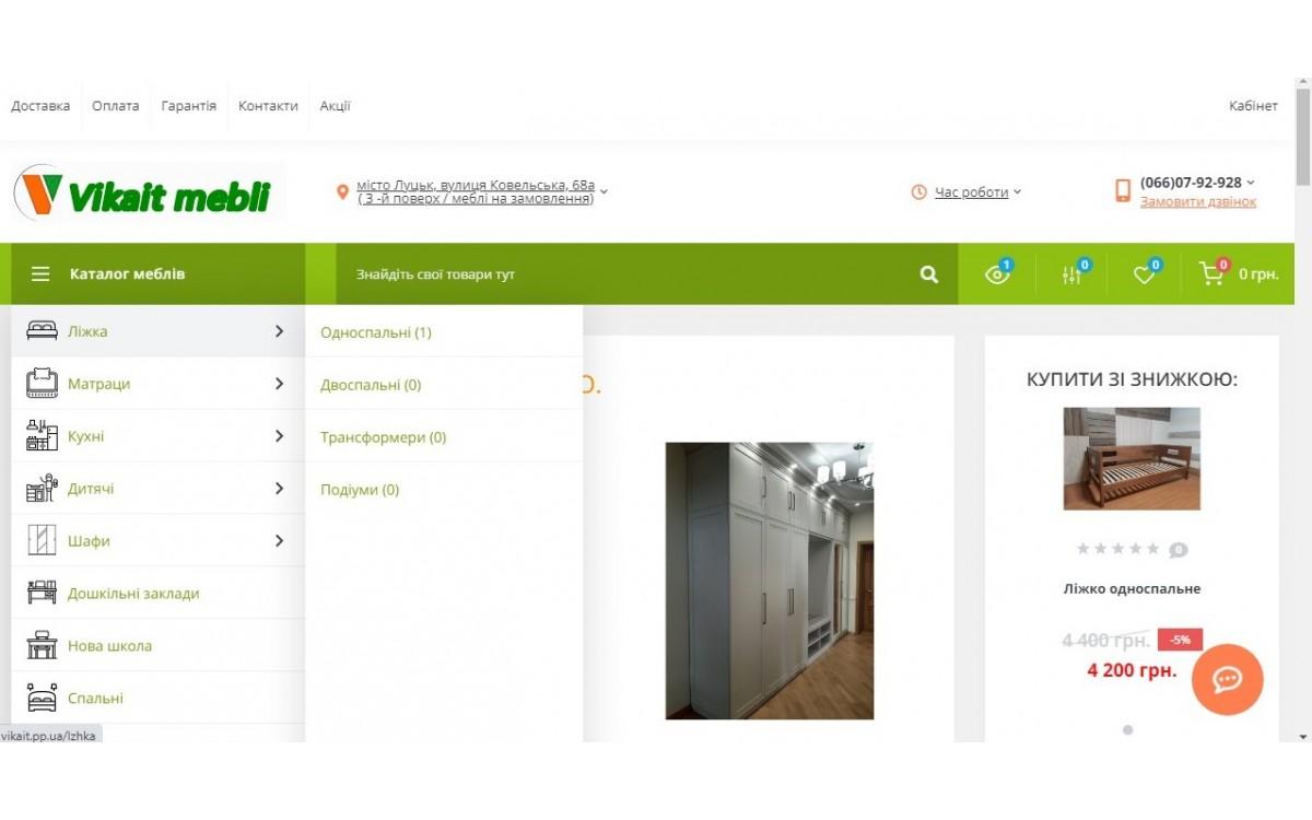 Інтернет-магазин меблів VIKAIT