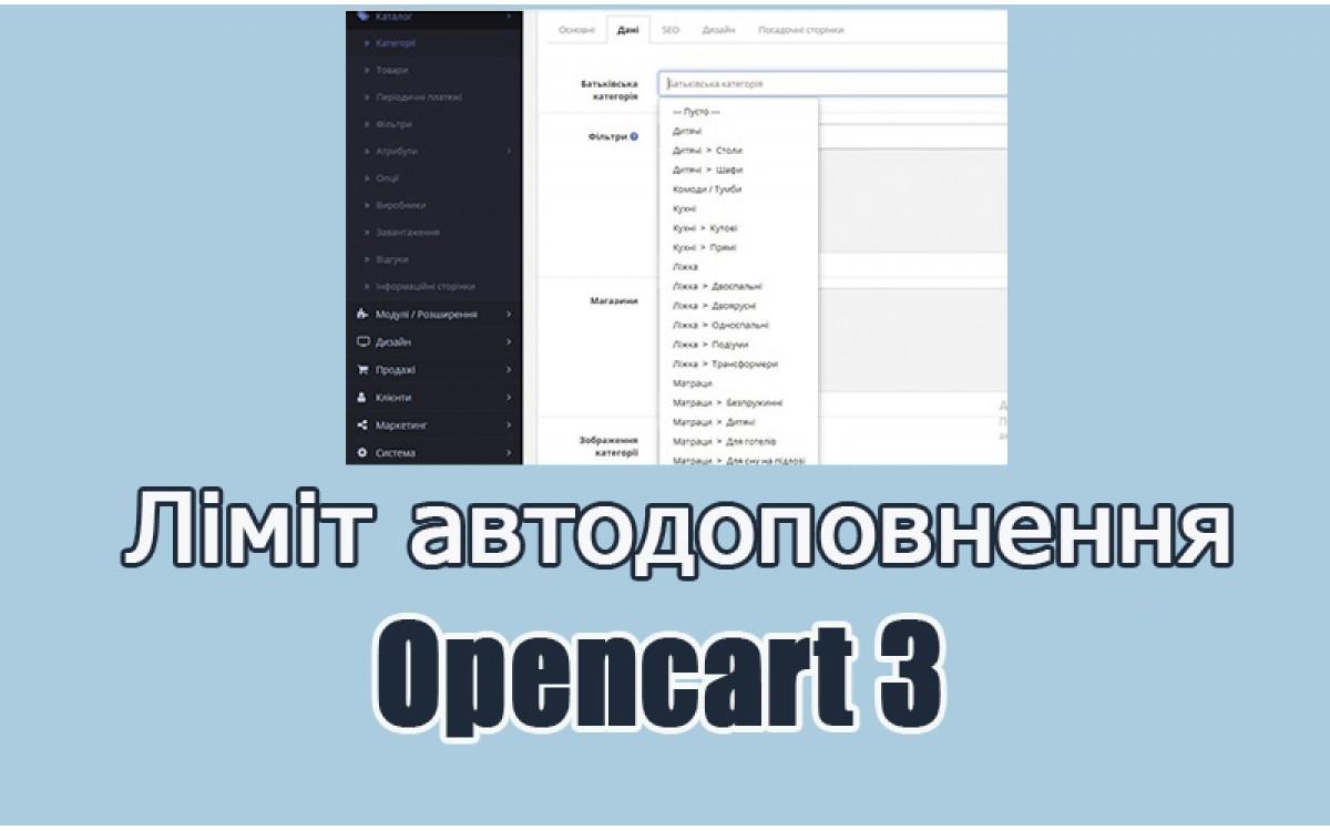 Autocomplete limit control Opencart3