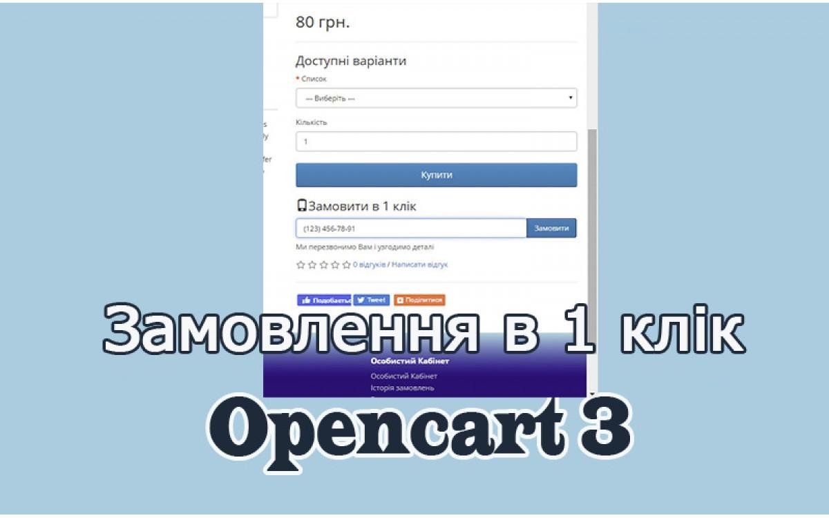 Замовлення в 1 клік Opencart3