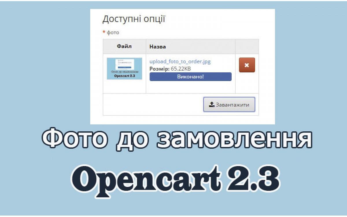 Фото до замовлення Opencart 2.3