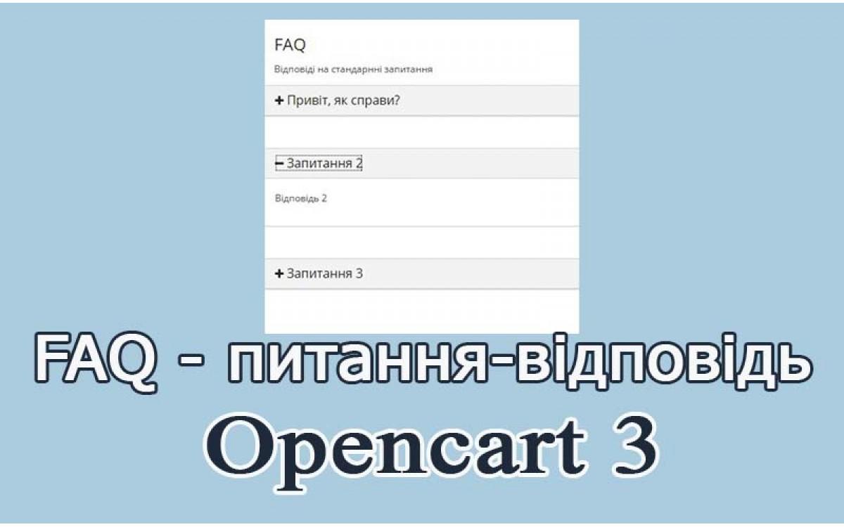 FAQ Opencart 3 українською мовою