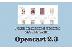 Автопідбір рекомендованих товарів Opencart 2.3