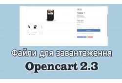 Файли для скачування Opencart 2.3