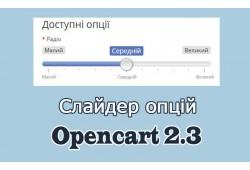 Опції у вигляді слайдера Opencart2.3