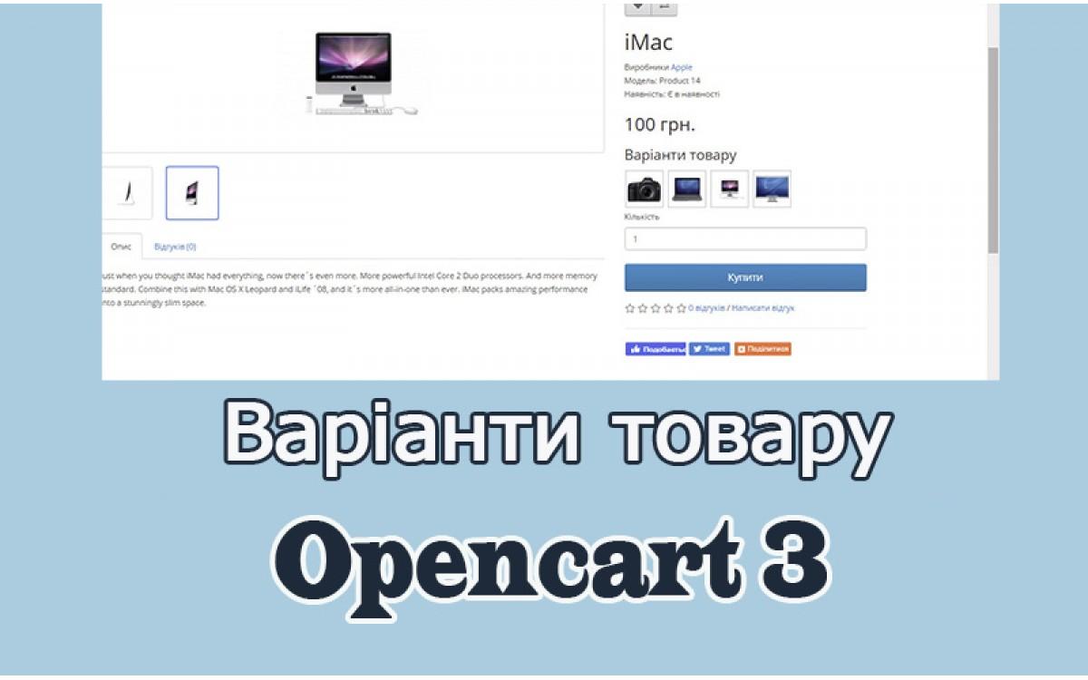 Варіанти товару Opencart3 українською