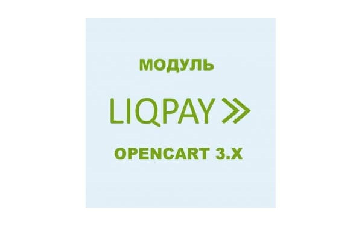 Модуль Liqpay API 3.0 для Opencart 3.x українською мовою