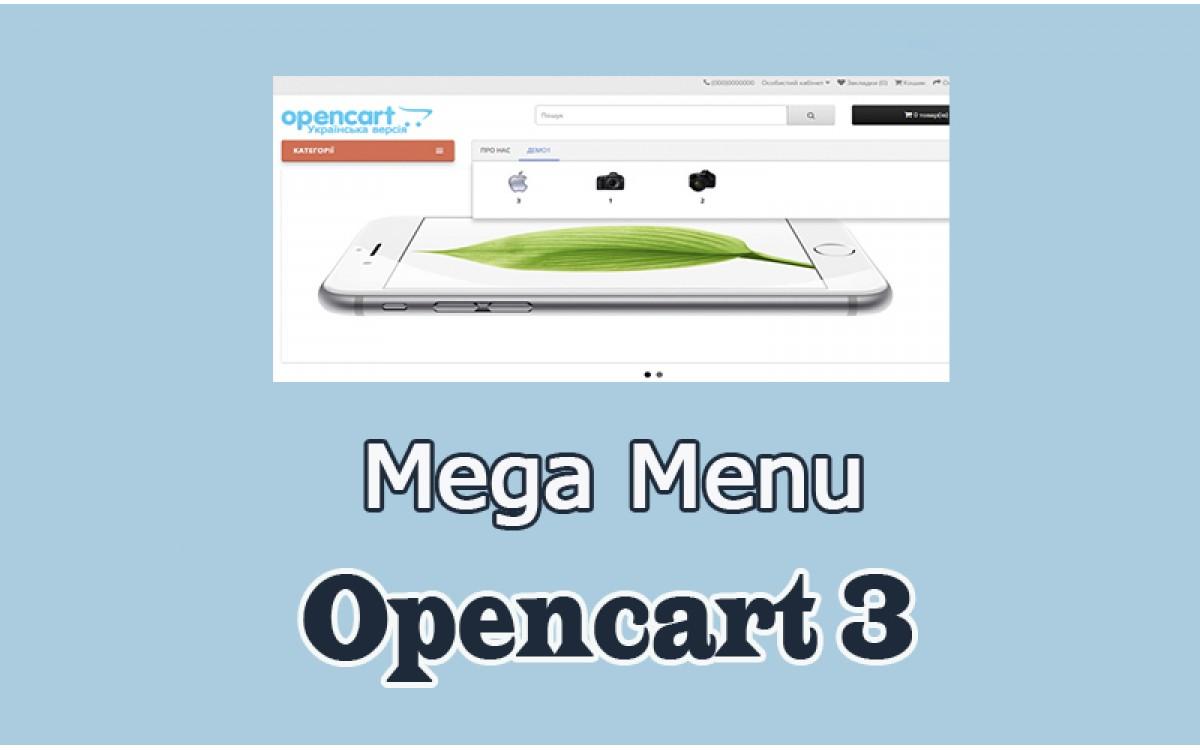 Mega Menu Pro для Opencart3 українською мовою. Модулі для опенкарт на українські