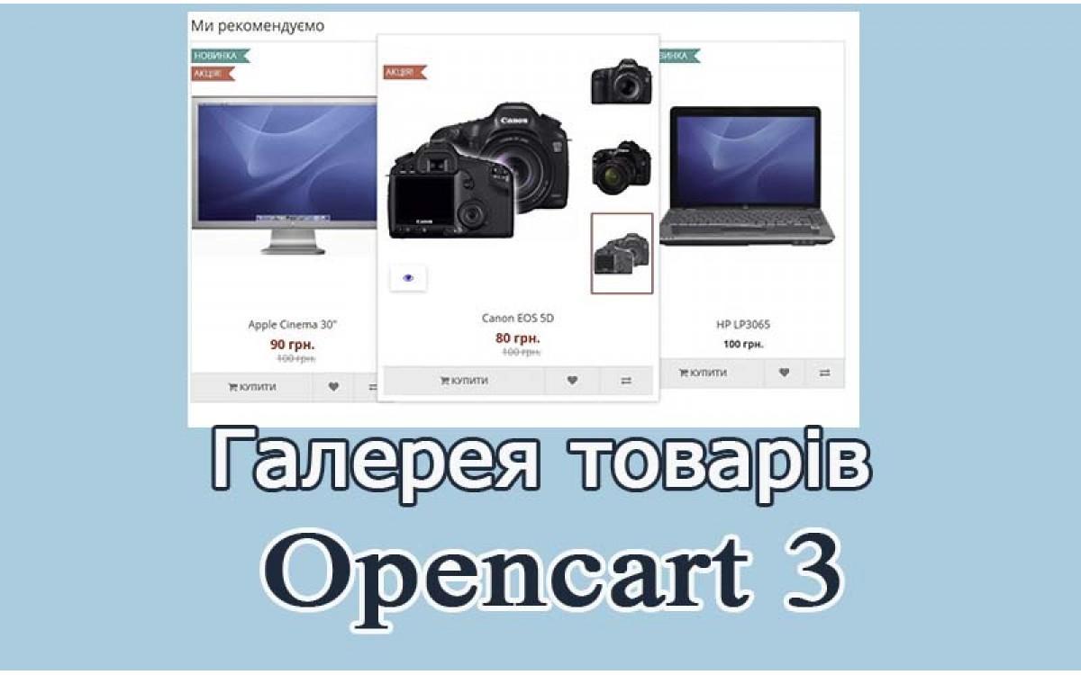 Галерея товарів - Опенкарт 3 українською мовою