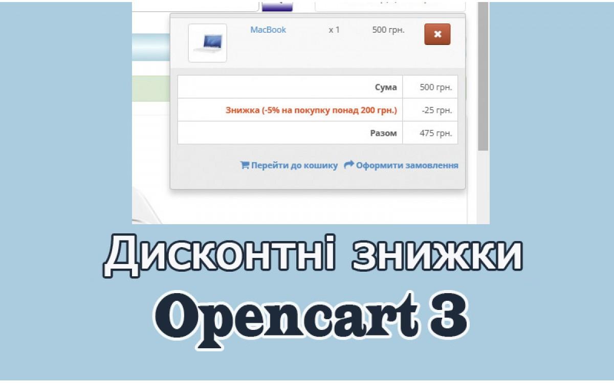 Дисконтні знижки Opencart3 українською мовою