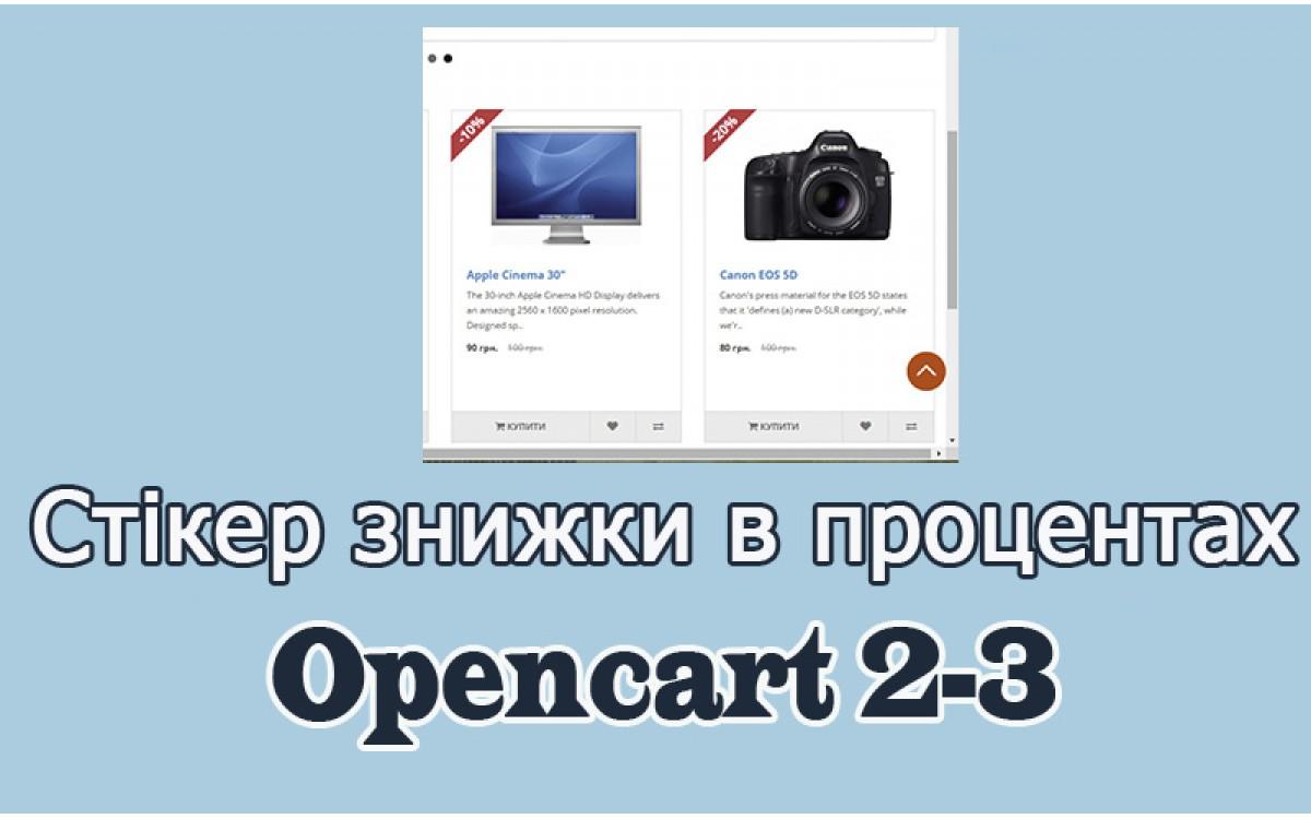 Стікер знижки в процентах Opencart3