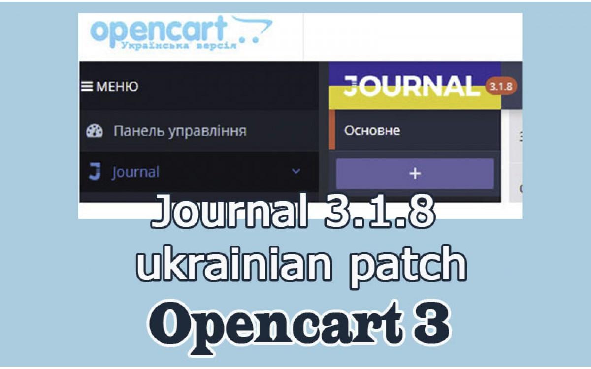 Journal 3.1.8 - українською мовою