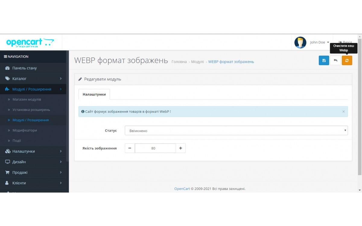 Модуль WebP Opencart3 укр..